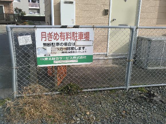 【予約制】タイムズのB 蛇田駅構内駐車場の写真URL1