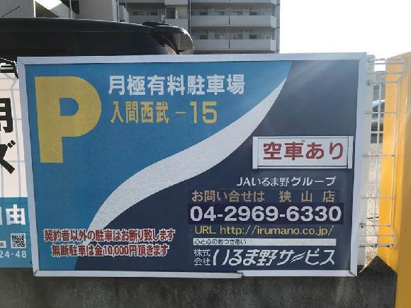 【予約制】タイムズのB 入間市野田 P入間西武-15駐車場の写真URL1