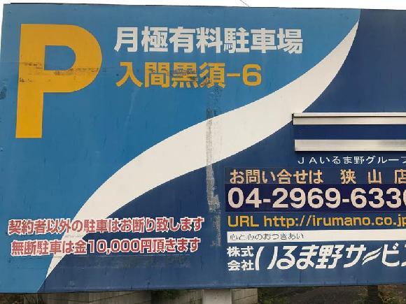 【予約制】タイムズのB 入間市黒須1丁目 P入間黒須-06駐車場の写真URL1