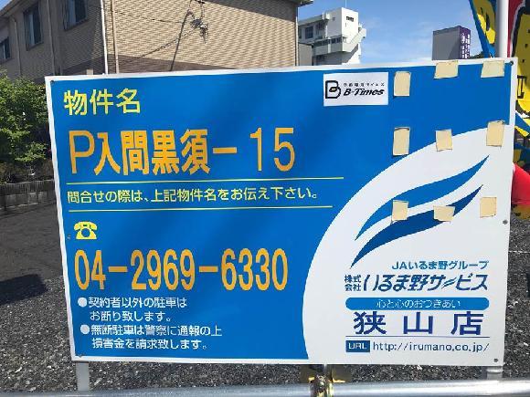 【予約制】タイムズのB 入間市黒須1丁目 P入間黒須-15駐車場の写真URL1