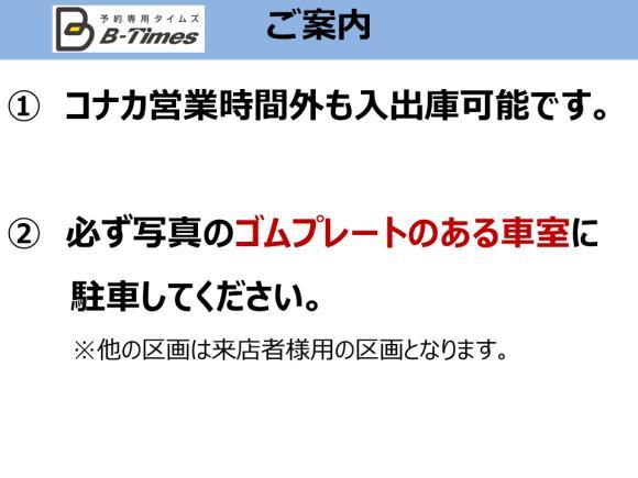 【予約制】タイムズのB コナカ東根店駐車場 image