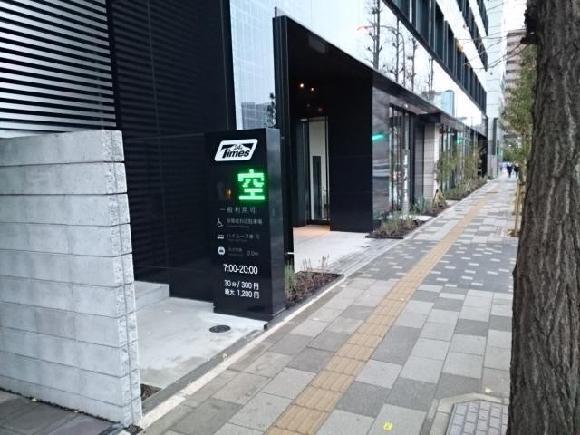 【予約制】タイムズのB 都シティ東京高輪駐車場の写真URL1