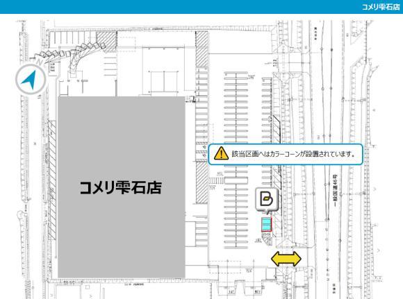 【予約制】タイムズのB コメリ雫石店 image