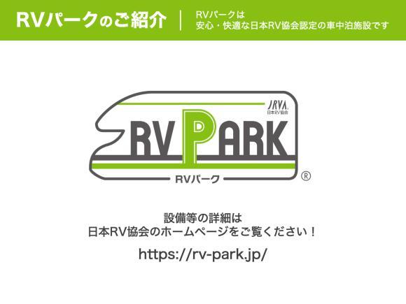 【予約制】タイムズのB RVパークやぶさめの里総合公園 image