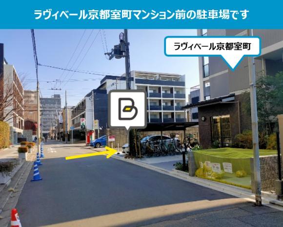 駐 京都 車場 ビル 駅