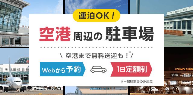 羽田 空港 駐 車場 予約